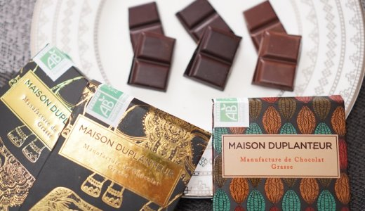 カカオが香るタブレットチョコレート。南仏生まれのメゾン・デュプランター