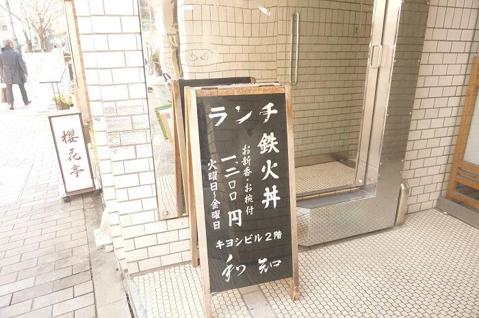 いつも行列の赤坂の「和知」というマグロが美味しい和食屋さんも、並ばずに入ることができました。
