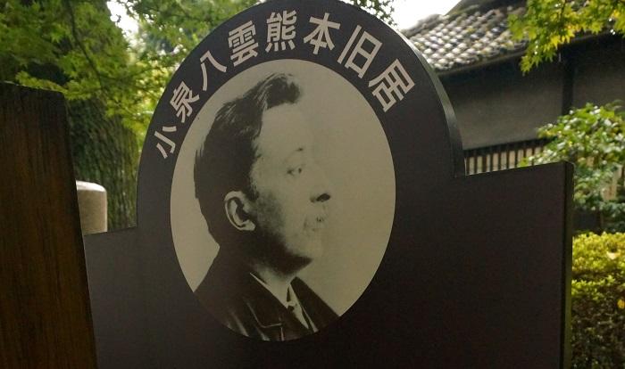熊本市内のド真ん中にある<小泉八雲熊本旧居>を見学してきた♪