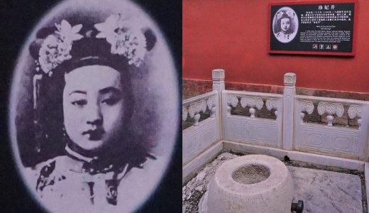 北京の紫禁城(故宮博物院)に実在する【珍妃の井戸】がちょっと怖い