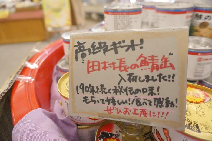 田村長のサバ缶!190年以上続く遺伝の味がまさかの半額。