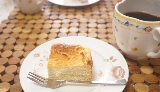 【生おからお菓子レシピ】小麦粉不使用チーズケーキの作り方