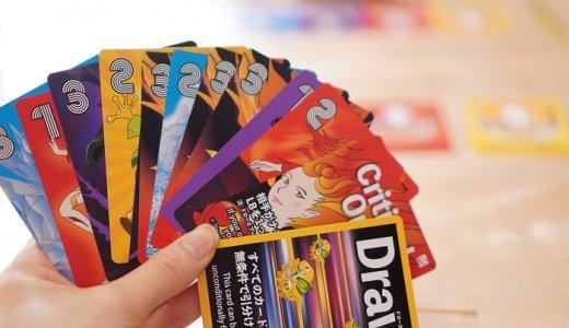 全集中の10分間!心理戦を鍛えるカードゲーム【エレメンタル】対戦レポ