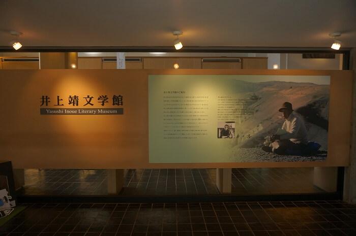 井上靖文学館にいってきた!