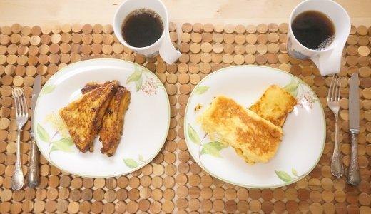 家でニューオータニ&ホテルオークラのフレンチトーストレシピを再現してみた