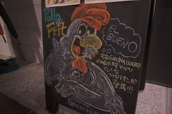フライドチキン専門店ポロフリは<スペインバル ジローナ>もスピンオフ店。