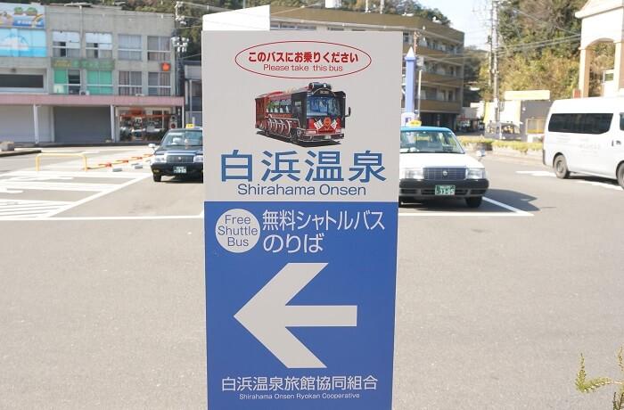 白浜温泉は無料シャトルはあるけれど、熊野古道へいくときは?おすすめのアクセスルート&ホテルをご紹介。