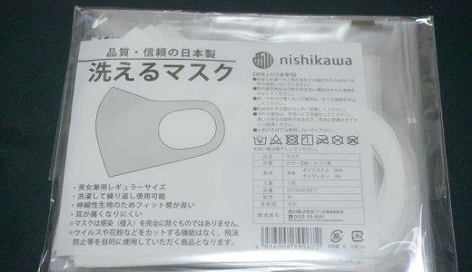Amazon限定4枚セット【東京西川】洗える冷感マスクで夏もひんやり♡