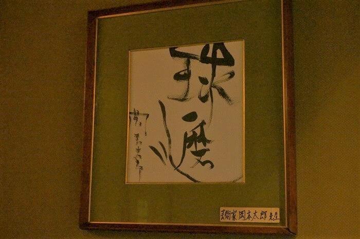 芸術家・岡本太郎氏の色紙。