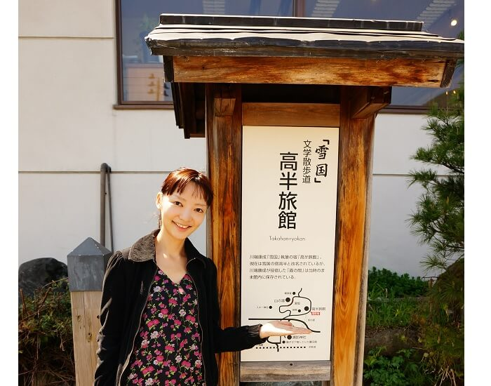 川端康成ゆかりの温泉スポットへ!