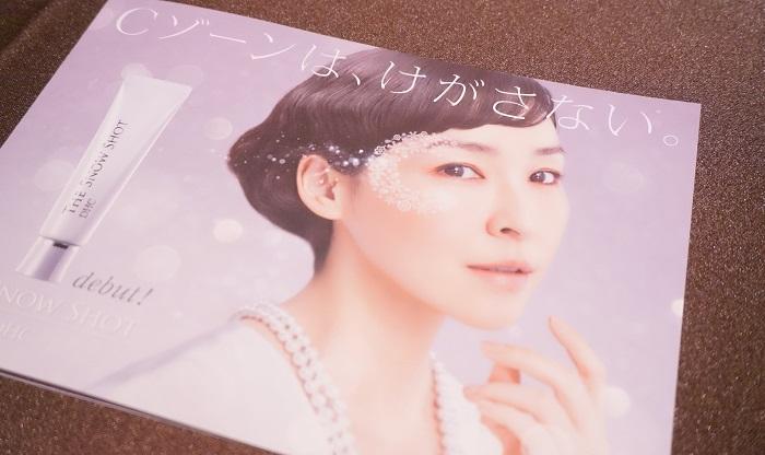 目元の印象がパッと輝く<DHC ザ スノーショット>のパンフレット。イメージキャラクターは麻生久美子さん。キレイだよねぇ。