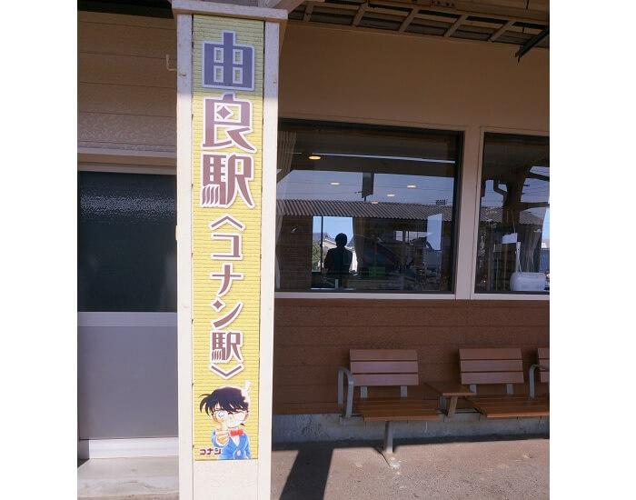 プラットフォームの標識もコナン駅!