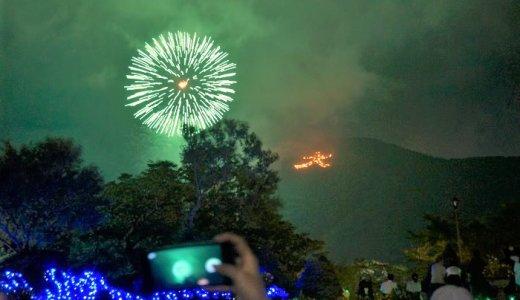 お盆の夜に祈りを!箱根の大文字焼が見える強羅公園のおすすめスポット