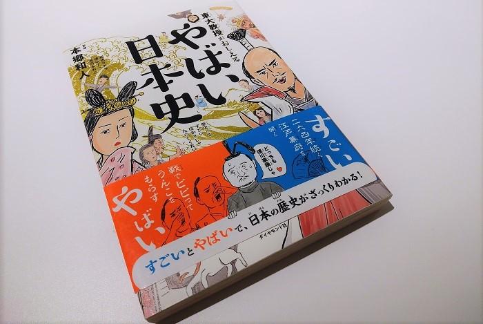 偉人の意外な素顔にびっくり『やばい日本史』スゴイ人たちのおもしろ恋愛事情