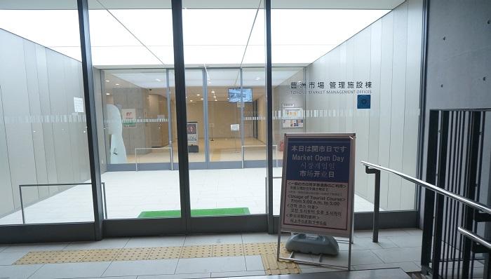 豊洲市場のマグロのせり見学の集合場所。管理棟に到着。