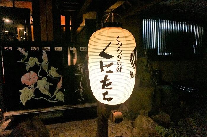 <石和温泉郷くつろぎの邸 くにたち>の外観。