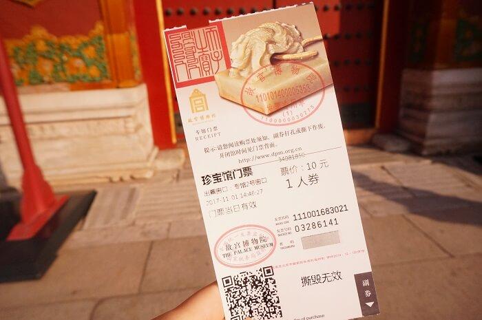 珍宝館の入場チケット。