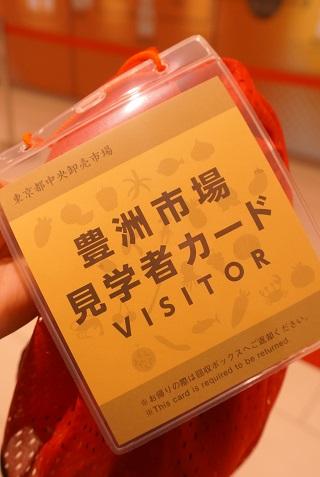 豊洲市場のマグロのせり見学の見学者カードと赤チョッキ
