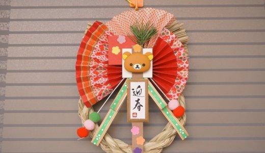 玄関のしめ縄飾りにリラックマ♡お正月支度の買い物リスト