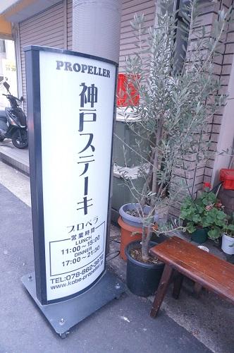 花時計前駅より徒歩1分!神戸牛が3000円台からで食べられるプロペラ