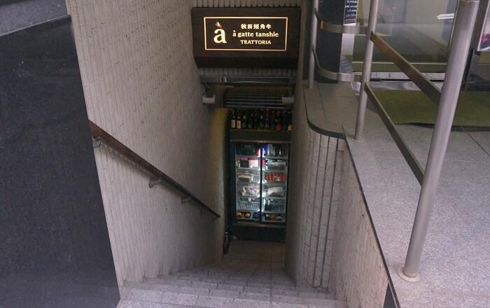 赤坂にあるアガッテタンシェの外観。