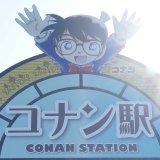 JR山陰本線由良駅(ゆらえき)の愛称が<コナン駅>