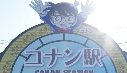 鳥取県にある<コナン駅>に行ってみたらマジでほのぼのした話