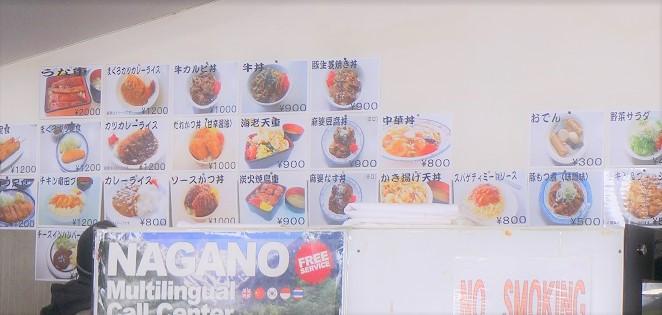 高井富士スキー場のレストラン。支払いはPayPayが使えました。