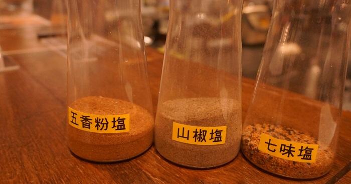 お塩3種。