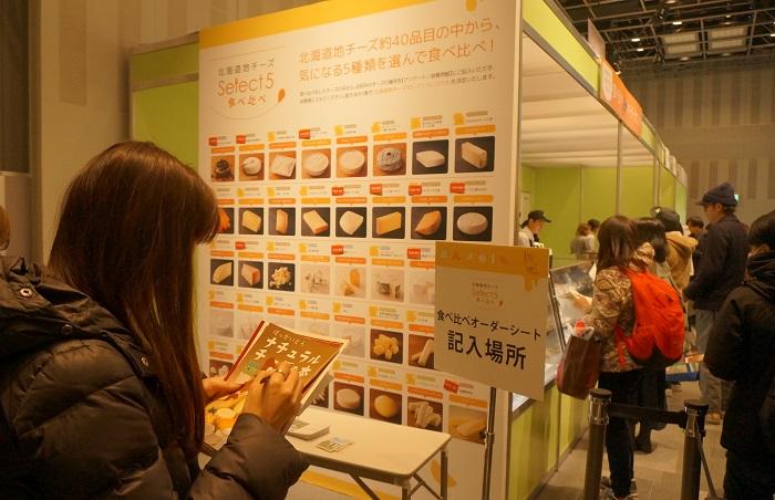 表参道ヒルズの北海道地チーズ博2019では、売切れが続出中。