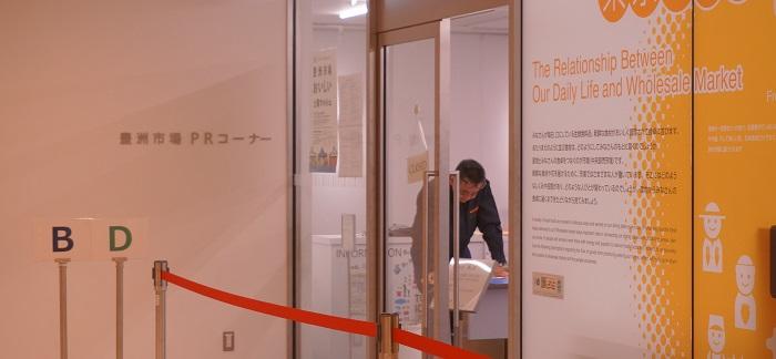 豊洲市場PRコーナーで受付をします。持ち物は当選メール&身分証。
