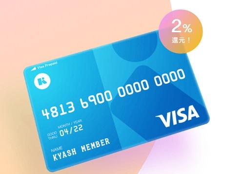 クレジットカード払いで注目が集まるウォレットアプリ「Kyash」と「楽天ポイント」