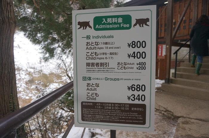 <地獄谷野猿公苑>の入場料。団体割引もあり。