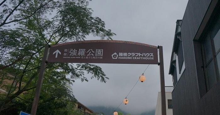 強羅公園へでかけよう!