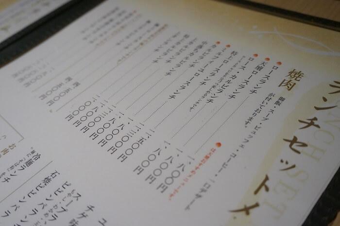 天壇赤坂店のメニュー。1000~2500円でビュッフェ付き!