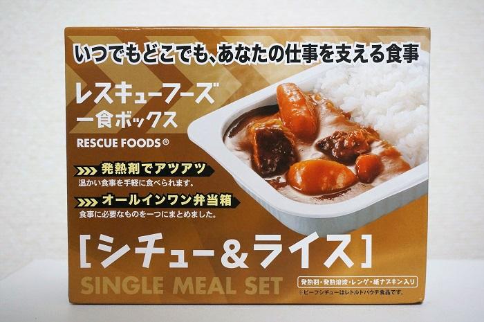 レスキューフーズ 一食ボックス シチュー&ライスを実際に買って、作ってみました。