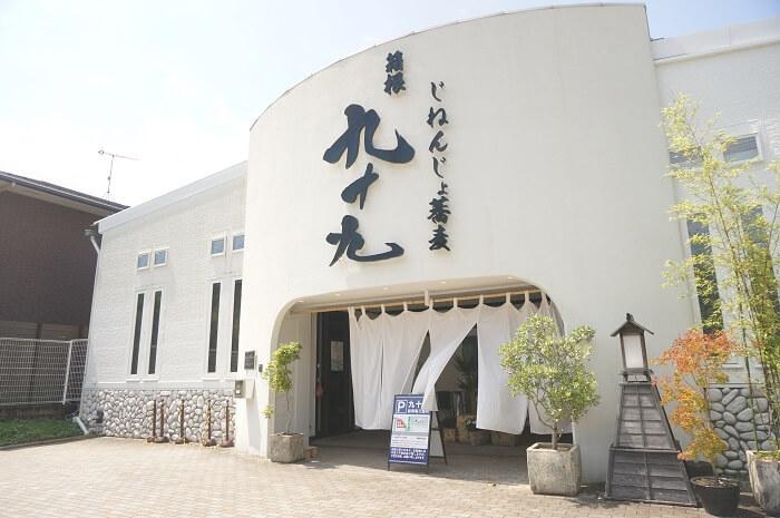箱根の人気温泉リゾート・仙石原にある自然薯そばのお店九十九にいってきました。