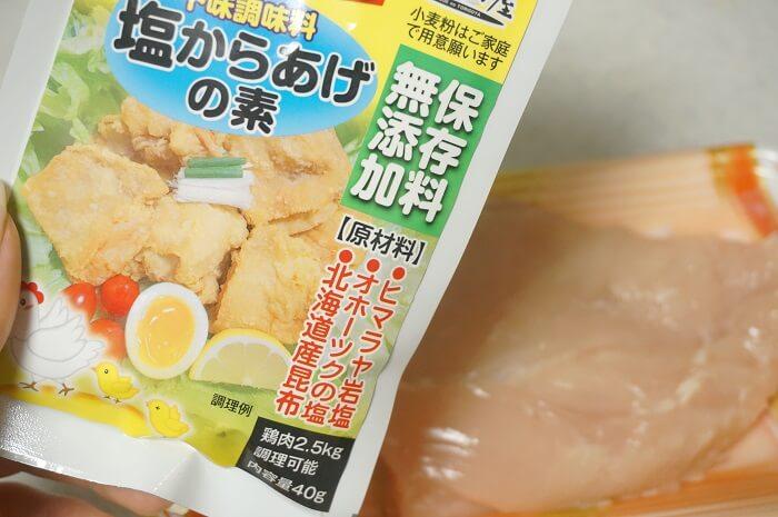 下味調味料としてもおすすめな粒子の細かいお塩。
