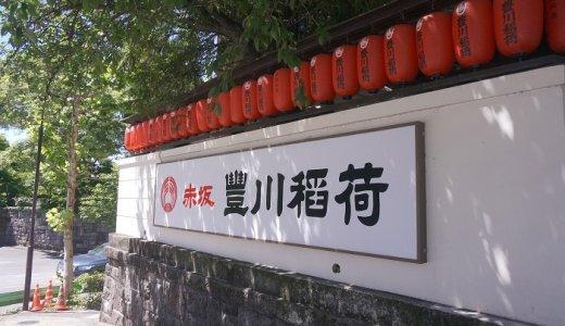 天気がいいので<豊川稲荷東京別院>をお散歩しながら気分転換