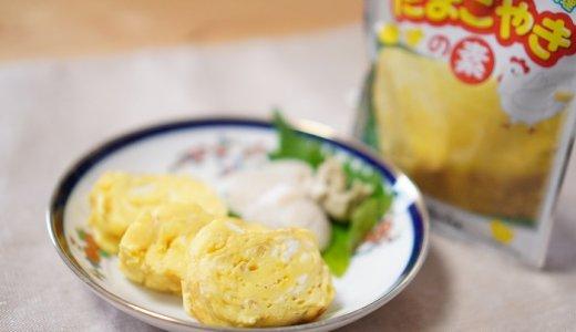 冷凍してもおいしい【たまごやきの素】でお弁当の出汁巻き卵がプロの味に