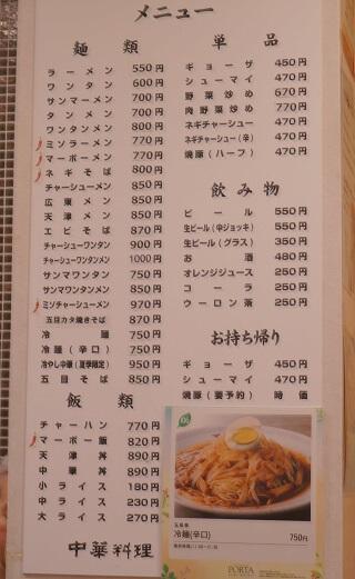 玉泉亭横浜ポルタ店のメニュー。コスパイイお店です。