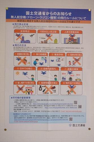 国土交通省のポスター。航空法の規制はどんどん厳しくなっているので、日々勉強が必要な分野であります。