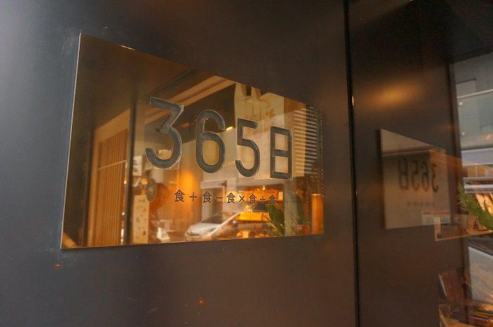 カルピスバターを使ったクロワッサンが買える「365日」@代々木公園駅すぐ|東京の行列パン屋8選!クロワッサンおすすめ店はココ