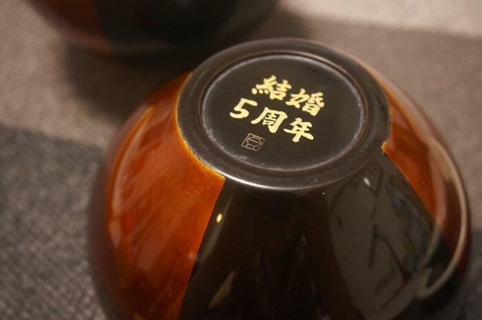 結婚5周年の木婚式の記念品として買った山田平安堂の器。文字も入れられます。