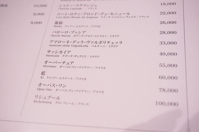 <銀座焼肉 Salon de AgingBeef>のワインメニュー