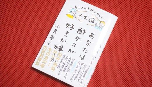 佐藤愛子先生の人生論が光る<あなたは酢ダコが好きか嫌いか>の感想