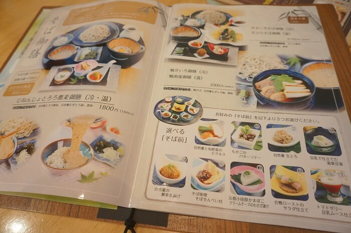 箱根自然薯蕎麦の九十九のランチメニュー。
