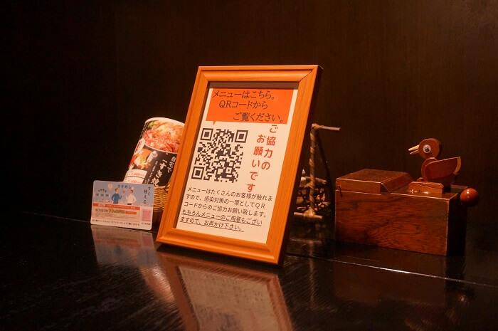 銀座の花大根は新型コロナウイルス感染症対策をしてるレストランです。