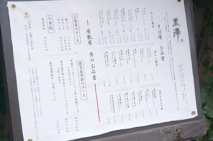永田町黒澤のメニュー