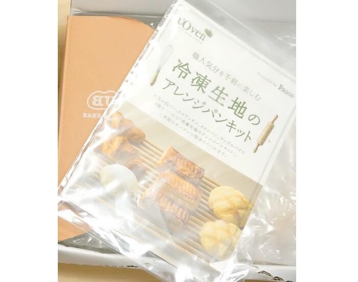 パン職人気分を味わえる冷凍のパンキット。